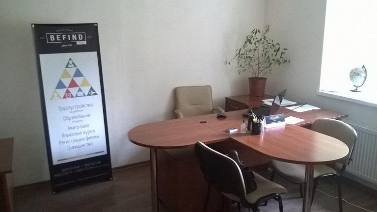 Befind офис Харьков